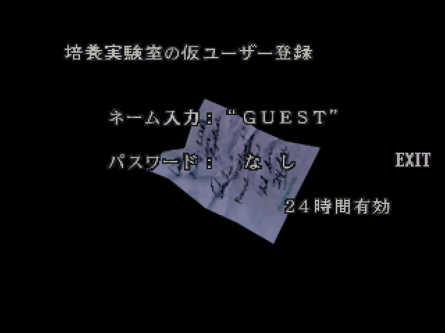 File:RE2JP User registration 02.png