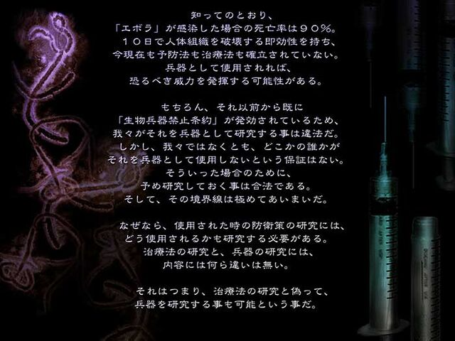 File:Wesker's Report II - Japanese Report 1 - Page 04.jpg