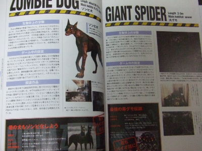File:RESEARCH ON BIOHAZARD 2 - Zombie Dog and Giant Spider entries.jpg