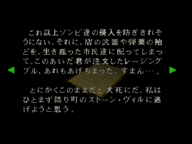 File:RE264JP EX Robert's Note 03.png