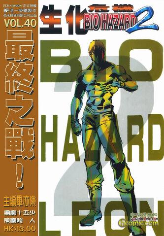 File:BIO HAZARD 2 VOL.40 - front cover.jpg
