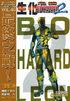 BIO HAZARD 2 VOL.40 - front cover