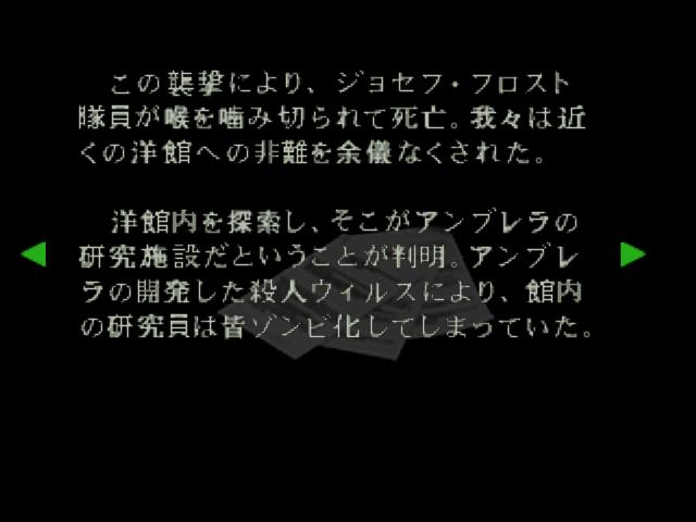 File:RE264JP EX Chris's Report 04.png