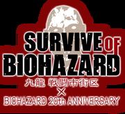 SURVIVE of BIOHAZARD logo