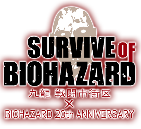 File:SURVIVE of BIOHAZARD logo.png