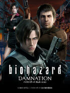 Biohazard Damnation official website - Wallpaper A - Feature Phone - dam wallpaper1 480x640