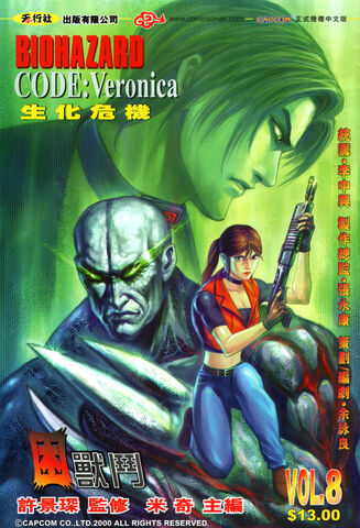 File:BIOHAZARD CODE Veronica VOL.8 - front cover.jpg