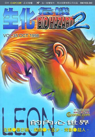 File:BIO HAZARD 2 VOL.35 - front cover.jpg