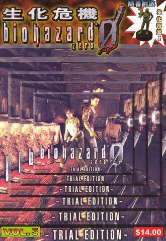 File:Biohazard 0 VOL.5 - front cover.jpg