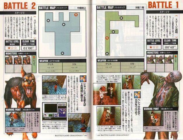 File:Sega Saturn Biohazard - scan 5.jpg