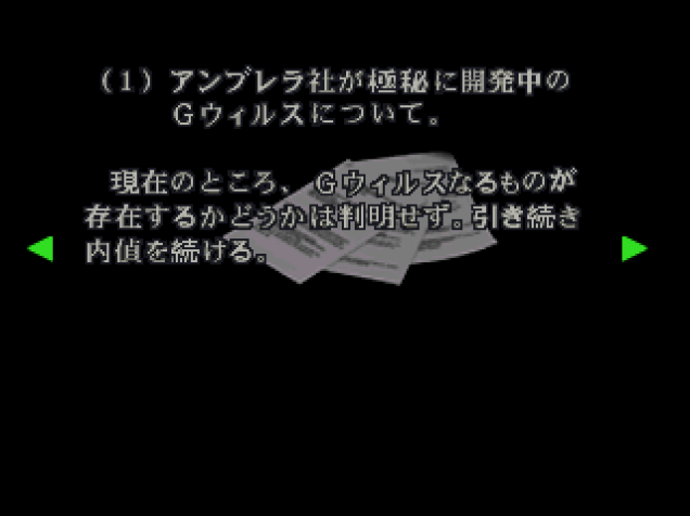 File:RE2JP Mail to Chris 03.png