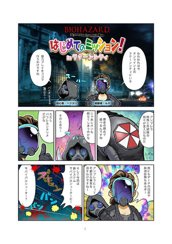 File:Bhorc comic1.jpg