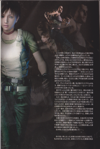 File:Biohazard 0 KAITAISHINSHO - page 302.png