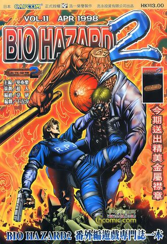 File:BIO HAZARD 2 VOL.11 - front cover.jpg