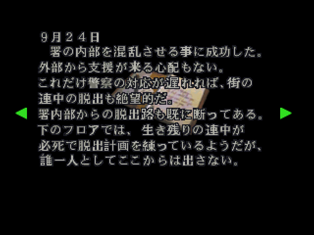 File:RE2JP Chief's diary 03.png