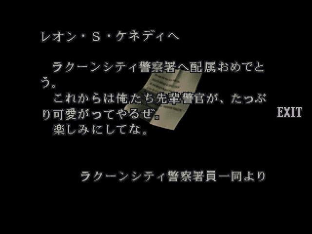File:RE2JP Memo to LEON 02.png