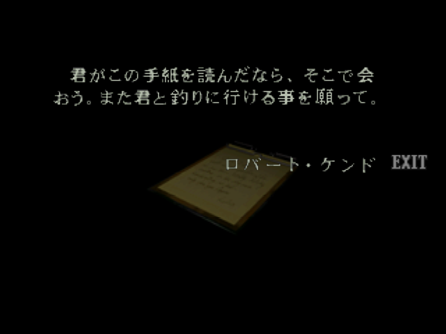 File:RE264JP EX Robert's Note 04.png