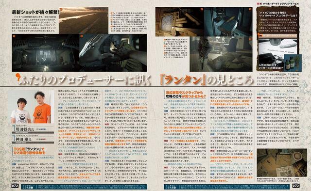 File:Famitsure7p2.jpg