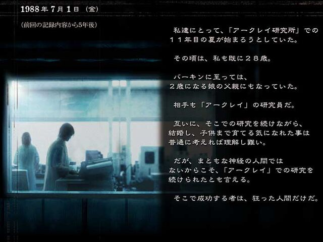 File:Wesker's Report II - Japanese Report 4 - Page 01.jpg