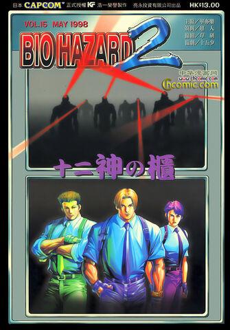 File:BIO HAZARD 2 VOL.15 - front cover.jpg
