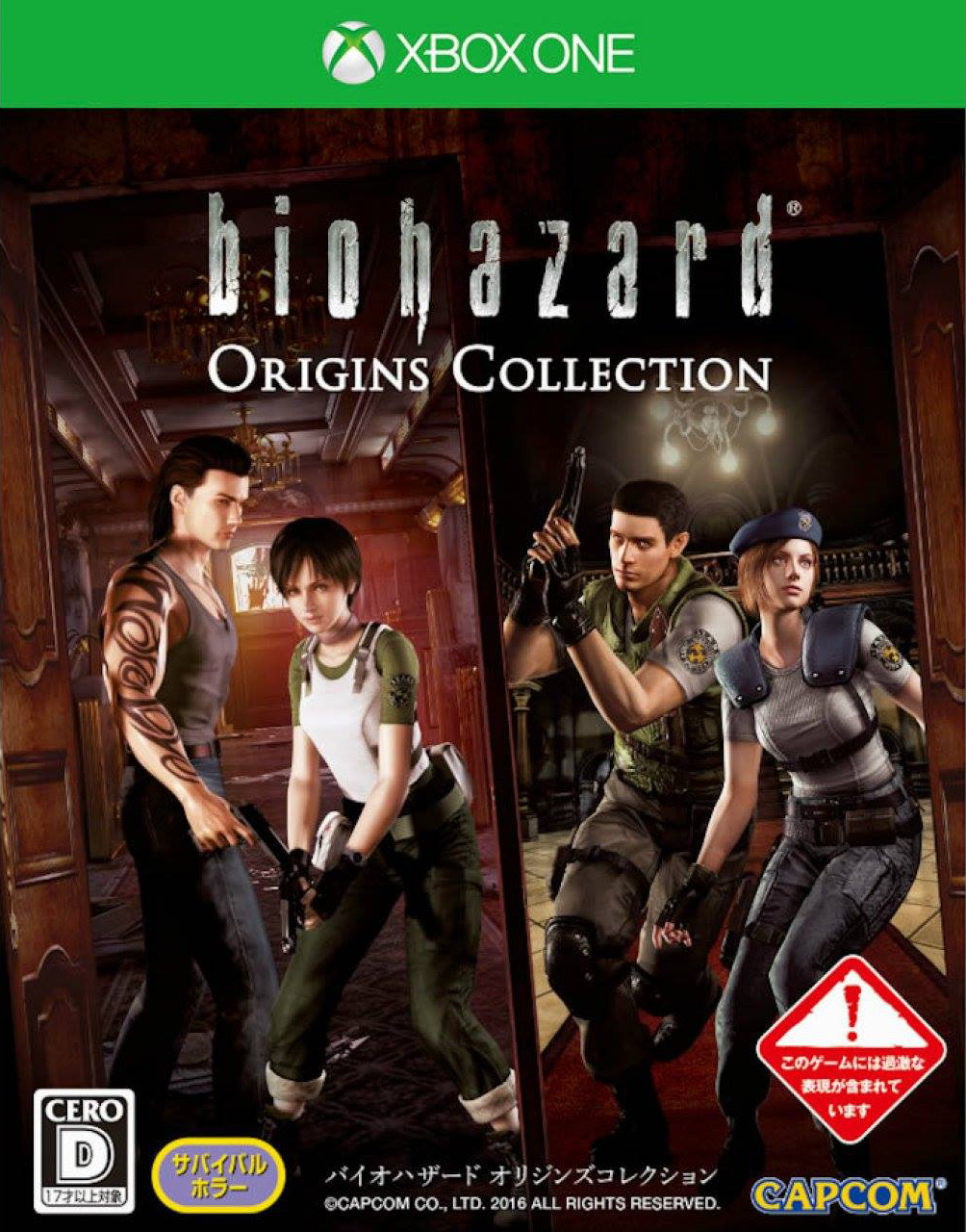 Fichier:Biohazard origins collection xboxone.png