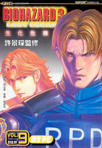 File:BIOHAZARD 3 LAST ESCAPE VOL.9 - front cover.jpg