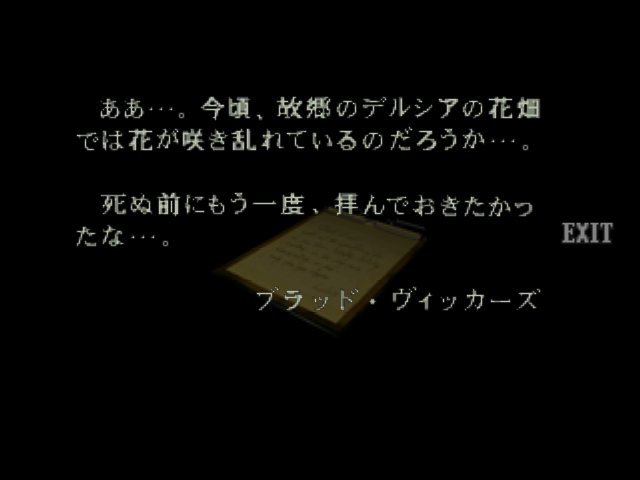 File:RE264JP EX Brad's Note 03.png