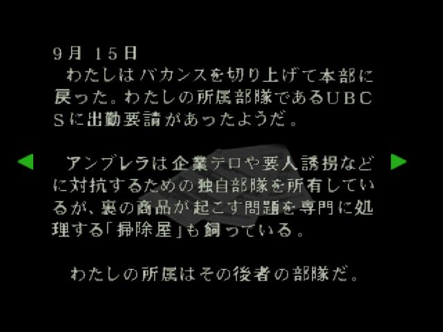 File:RE264JP EX Mercenary's log 03.png