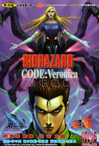 File:BIOHAZARD CODE Veronica VOL.16 - front cover.jpg