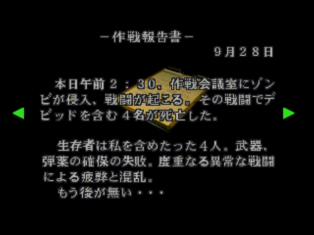 File:RE2JP Operation report 2 02.png