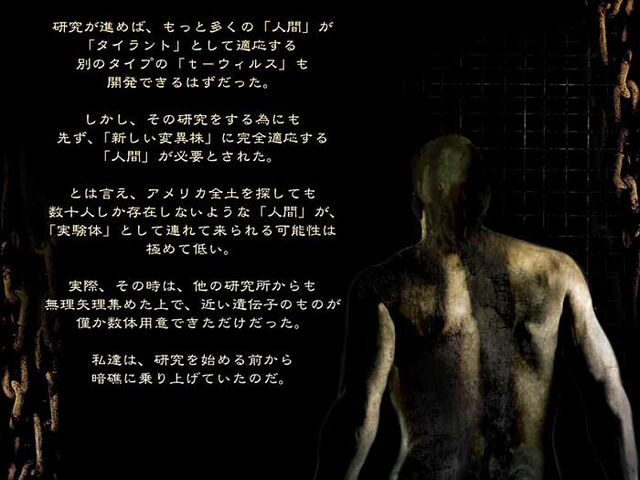File:Wesker's Report II - Japanese Report 4 - Page 04.jpg