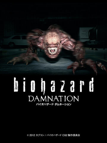File:Biohazard Damnation official website - Wallpaper C - Feature Phone - dam wallpaper3 480x640.jpg