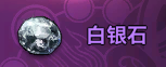 File:Silver stone.png
