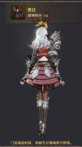 File:Blademaster Coustume (lv69) Back View (female).png