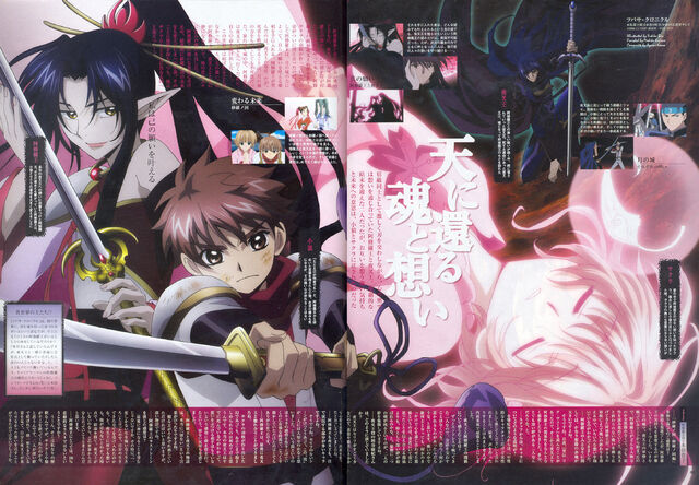 File:Tsubasa-.RESERVoir.CHRoNiCLE.full.572447.jpg