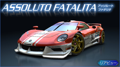 File:Rage Racer Fatalita.jpg