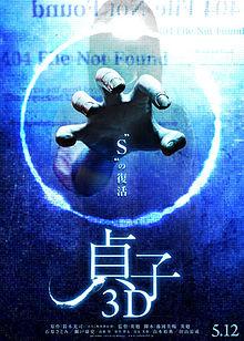 File:Sadako 3D film poster.jpg