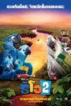 Rio 2 Poster (Thai) ริโอ 2 โปสเตอร์