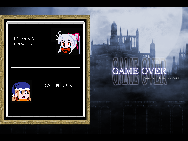 File:RKSF Prologue Game Over C76.png