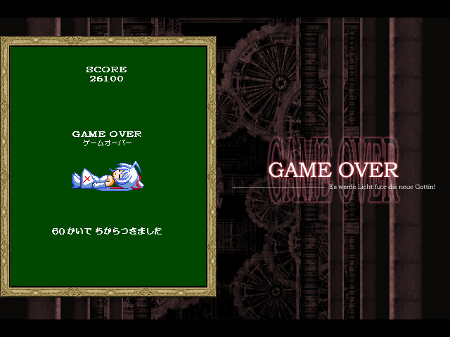 File:Gameover26.png