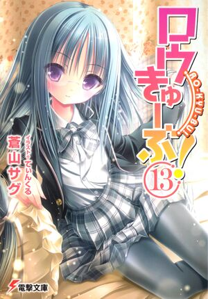 Ro-Kyu-Bu Light Novel 13