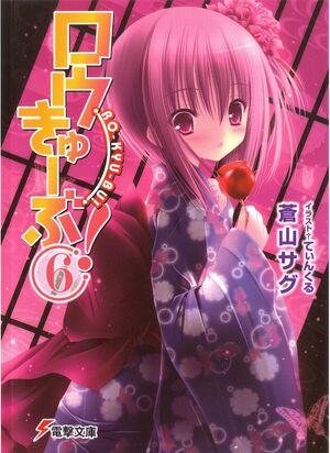 Ro-Kyu-Bu Light Novel 06