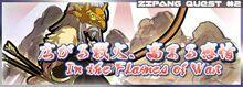 Zipang Wars 2