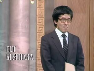 Eiji Kusuhara in Are you being served