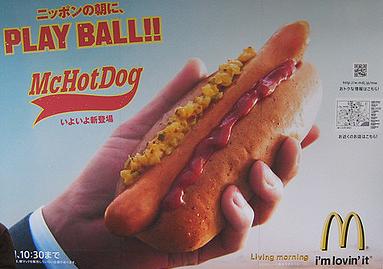 Image result for mcdonalds hot dog