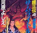 """Yoroi Seiden Vol. 4: """"Shinkon Hen"""""""