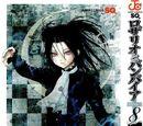 Rosario + Vampire II Volume 08