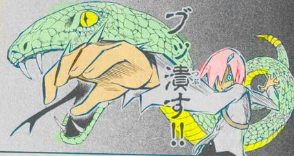 File:Shen meteru snake.jpg
