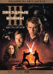 Star-Wars 3A-Episode-III-Revenge-of-the-Sith-2555517--o--.jpg