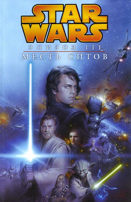 Игру Звездные Войны Месть Ситхов